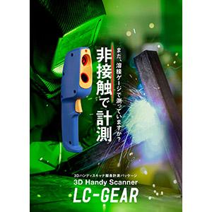 3Dハンディスキャナ LC-GEAR